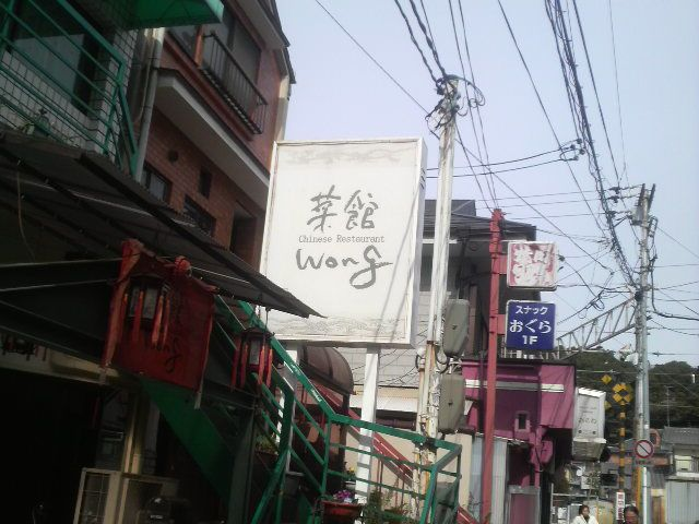 wong2