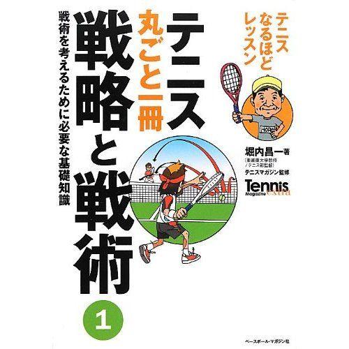 tennissennryakuto