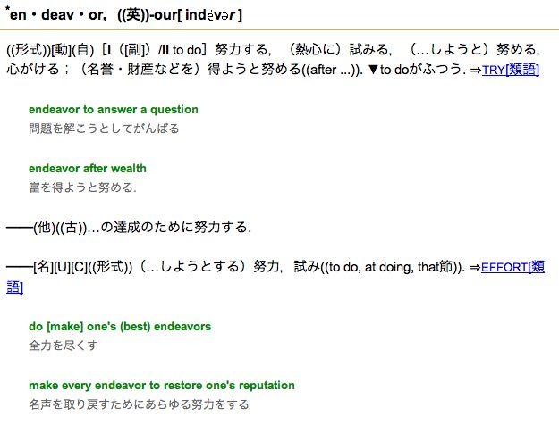 endeavor4