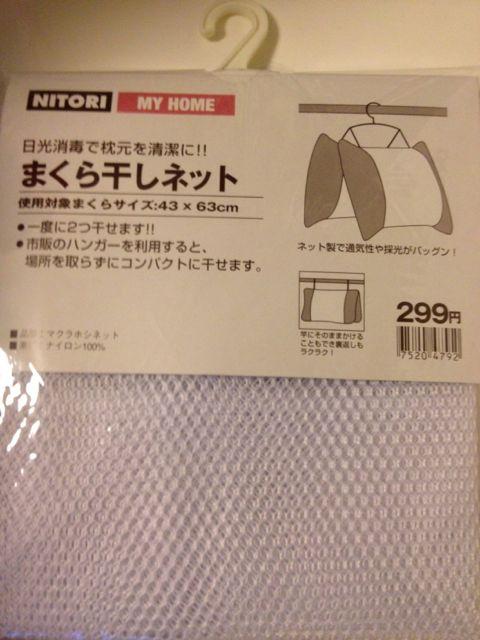nitori1