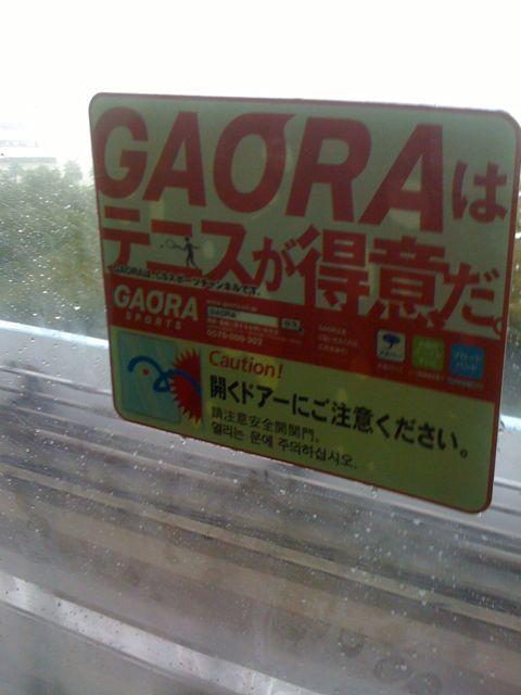 gaoraAD1