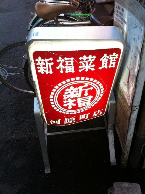 shinnpuku1
