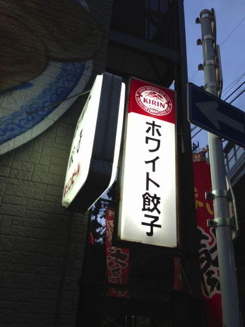 hoaitogyouza1