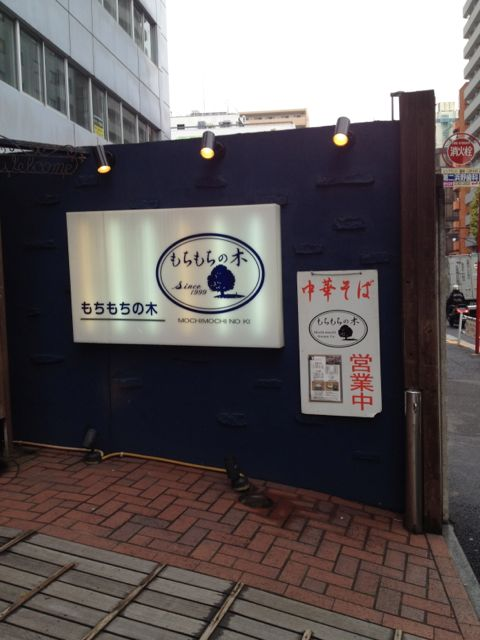 mochimochinoki1