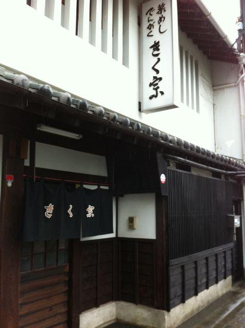 kikusou1