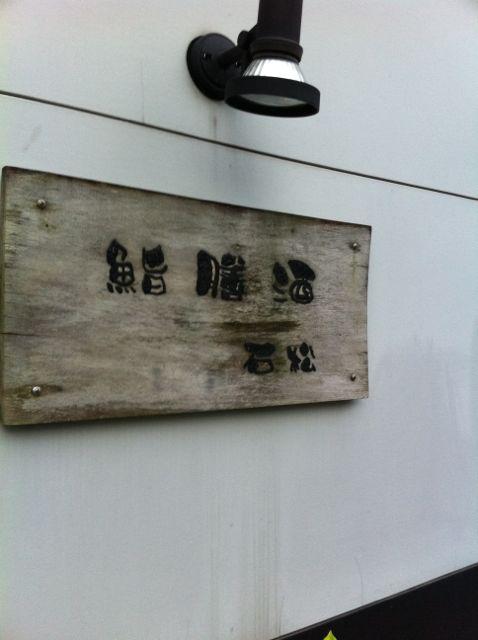 ishimatsu11